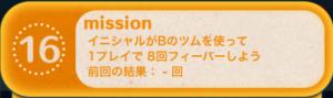 ビンゴ15枚目No.16