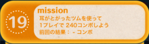 ビンゴ15枚目No.19