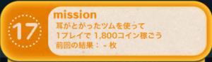 ビンゴ15枚目No.17