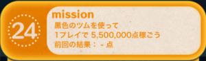 ビンゴ15枚目No.24