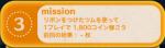 ツムツム ビンゴ 15枚目 3 リボンをつけたツムで1,800コイン稼ぐには?