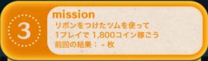 ビンゴ15枚目No.03