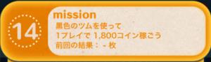 ビンゴ15枚目No.14