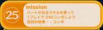 ツムツム ビンゴ 15枚目 25 ハートが出るスキルのツムで240コンボするには?
