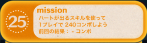 ビンゴ15枚目No.25