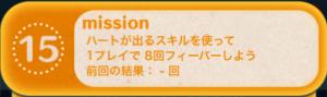 ビンゴ15枚目No.15