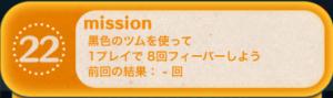ビンゴ15枚目No.22