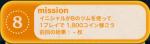 ツムツム ビンゴ 15枚目 8 イニシャルがBのツムで1,800コインを稼ぐには?
