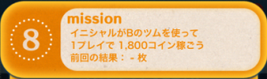 ビンゴ15枚目No.08