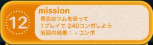 ビンゴ15枚目No.12