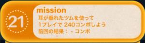 ビンゴ15枚目No.21