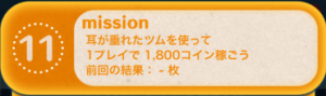 ビンゴ15枚目No.11