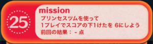 ビンゴ16枚目No.25