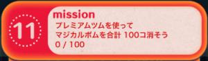 ビンゴ16枚目No.11