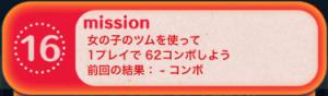 ビンゴ16枚目No.16
