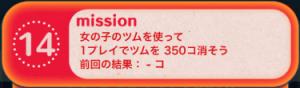 ビンゴ16枚目No.14