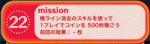 ビンゴ16枚目No.22
