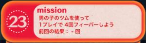 ビンゴ16枚目No.23