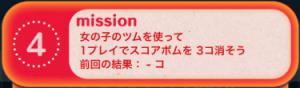 ビンゴ16枚目No.04