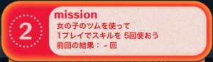 ビンゴ16枚目No.02