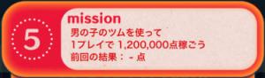 ビンゴ16枚目No.05