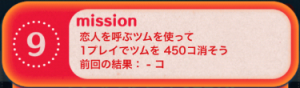 ビンゴ16枚目No.09