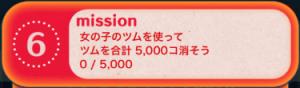 ビンゴ16枚目No.06