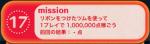 ツムツム ビンゴ 16枚目 17 リボンをつけたツムで1プレイで100万点稼ぐには?