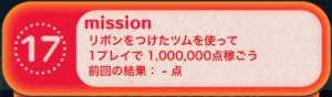 ビンゴ16枚目No.17