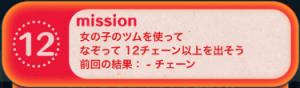 ビンゴ16枚目No.12