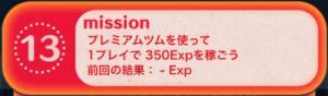 ビンゴ16枚目No.13