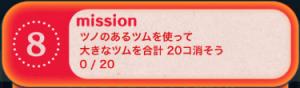 ビンゴ16枚目No.08