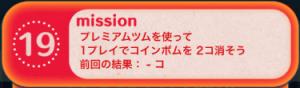 ビンゴ16枚目No.19