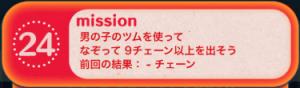 ビンゴ16枚目No.24