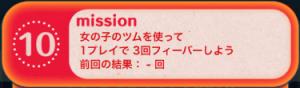 ビンゴ16枚目No.10