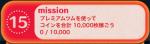 ツムツム ビンゴ 16枚目 15 プレミアムツムでコインをたくさん稼ぐには?