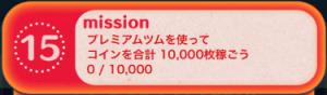 ビンゴ16枚目No.15