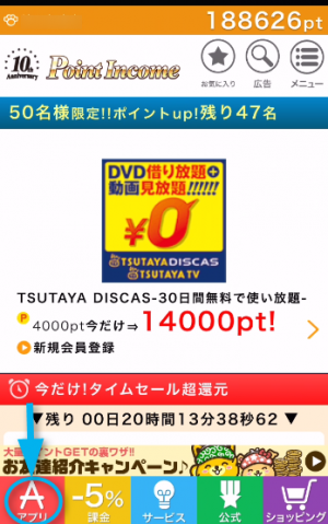 ポイントインカムアプリダウンロード01