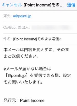 ポイントインカム登録02