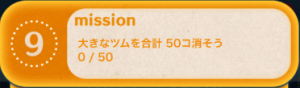 ビンゴ17枚目No.09