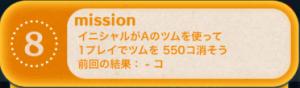 ビンゴ17枚目No.08