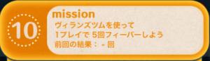 ビンゴ17枚目No.10