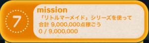 ビンゴ17枚目No.07