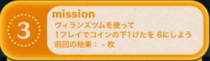 ビンゴ17枚目No.03