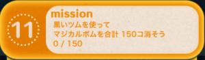 ビンゴ17枚目No.11