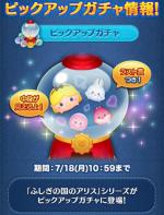 ツムツム攻略!7月のピックアップガチャ第16弾はアリスシリーズ+スフレ・マックス!!