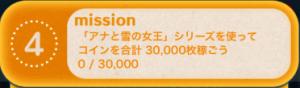 ビンゴ17枚目No.04