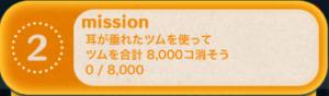 ビンゴ17枚目No.02