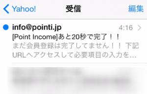 ポイントインカム登録03