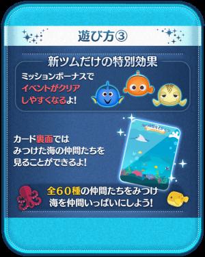 海の仲間を探そう遊び方3